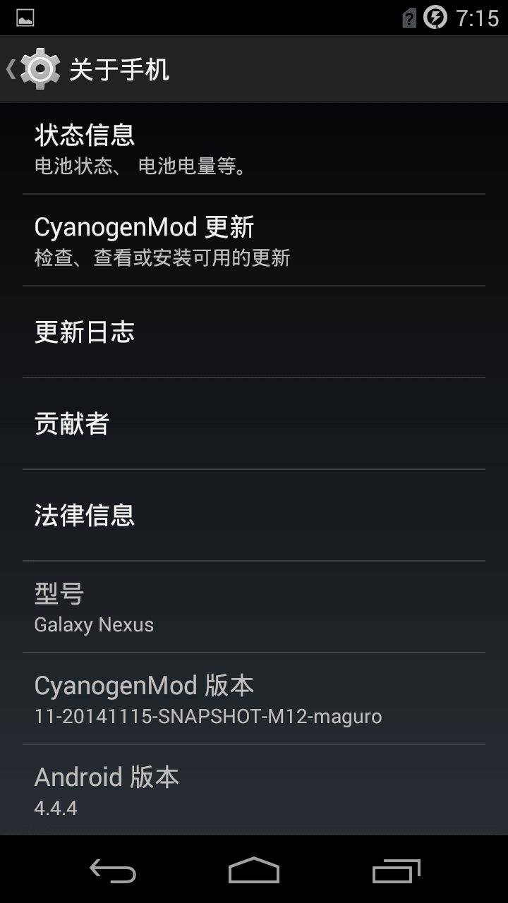 CyanogenMod About Phone 截图